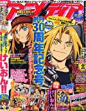 アニメディア 2011年 07月号 [雑誌]
