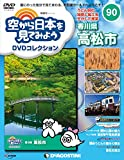 空から日本を見てみようDVD 90号 (香川県 高松市) [分冊百科] (DVD付) (空から日本を見てみようDVDコレクション)