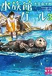 水族館ガール3 (実業之日本社文庫)