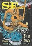 S-Fマガジン 1982年06月号 (通巻287号)