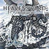 ファイナルファンタジーXIV: 蒼天のイシュガルド コレクターズエディション [ダウンロード]