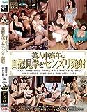 美人中高年の自慰見学とセンズリ発射 [DVD]