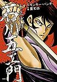 十三代目 石川五ェ門(1) (アクションコミックス)