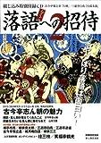 落語への招待 2 (別冊歴史読本 15)