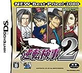 逆転検事2 NEW Best Price!2000
