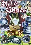 ねこが好きなの!猫大集合 ねこ(猫)ざ ランドSP[DVD]