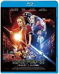 コンビニ・ウォーズ~バイトJK VS ミニナチ軍団~ [Blu-ray]