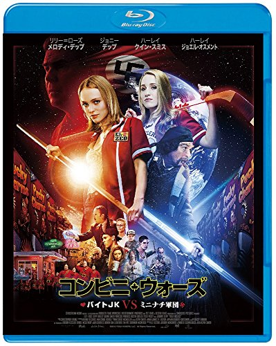 コンビニ・ウォーズ~バイトJK VS ミニナチ軍団~[Blu-ray/ブルーレイ]