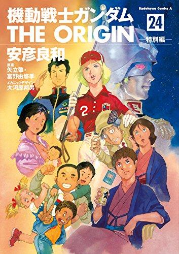 機動戦士ガンダム THE ORIGIN(24) (角川コミックス・エース)の詳細を見る