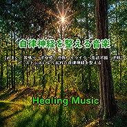 自律神経を整える音楽 ~【めまい・耳鳴り・不安感・恐怖・イライラ・食欲不振・不眠】ストレスにより乱れた自律神経を整える~