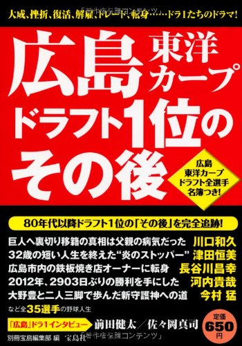 広島東洋カープ ドラフト1位のその後の詳細を見る