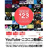 動画素材123 FULL―まるごとFREEでつかえるムービー素材集