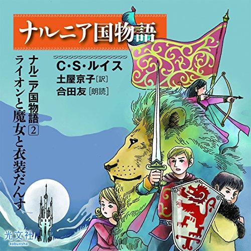ナルニア国物語2 ライオンと魔女と衣装だんすの詳細を見る