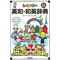 レインボー英和・和英辞典 改訂第3版 (小学生向辞典・事典)