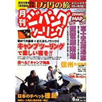 ジパングツーリング 2007年 06月号 [雑誌]