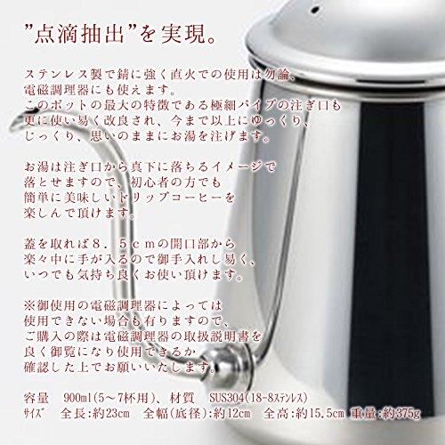 タカヒロ コーヒードリップポット 雫 0.9L タカヒロ