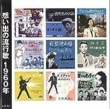 想い出の 流行歌 1960年 昭和35年 KLCD-001