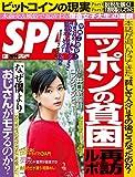 週刊SPA!(スパ)  2018年 1/30 号 [雑誌] 週刊SPA! (デジタル雑誌)