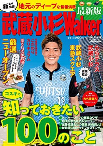 武蔵小杉ウォーカー最新版 (Walker)