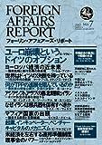 フォーリン・アフェアーズ・リポート2012年7月10日発売号
