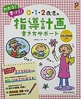 0・1・2歳児の指導計画書き方サポート: CD-ROMつき (保カリBOOKS)