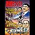 国産機をつくれ!: YS-11 ,T-1物語 (戦後初の国産旅客機、国産初のジェット練習機)