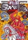 戦国SANADA紅蓮隊 3 (ニチブンコミックス)