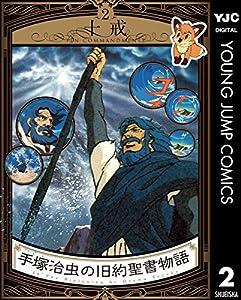 手塚治虫の旧約聖書物語 2 十戒 (ヤングジャンプコミックスDIGITAL)