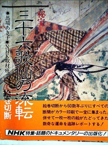 秘宝三十六歌仙の流転―絵巻切断 (1984年)