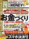 MONOQLO the MONEY 2019年2月号 [雑誌]