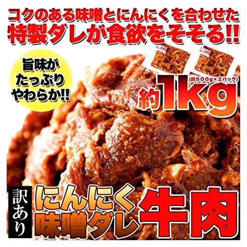 【訳あり】特製にんにく味噌ダレ牛肉 1kg(約500g×2パック)[冷凍]