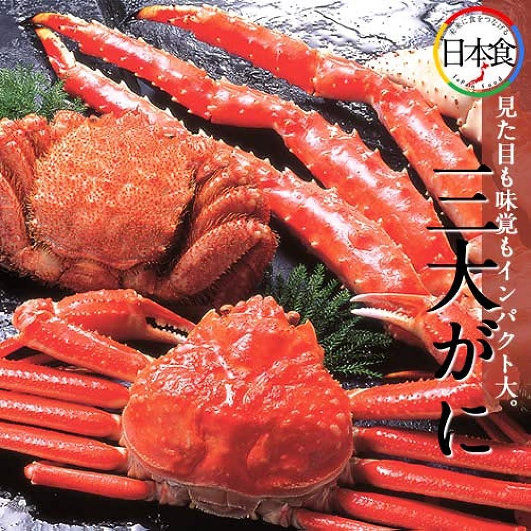 湖あいまい主要な三大がにセット[K-03]かに 三大蟹 たらばがに ずわいがに 毛蟹 詰め合わせ
