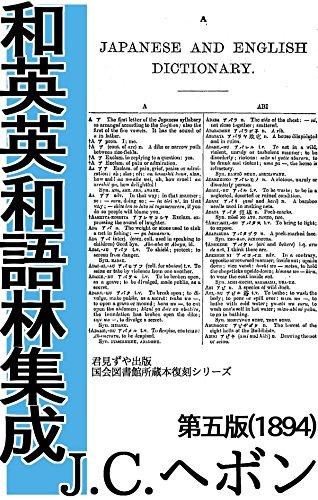 Amazon.co.jp: 和英英和語林集...