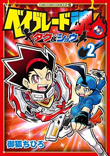 ベイブレード魂 タク&ショウ 2 (てんとう虫コミックススペシャル)