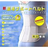 【TV通販でお馴染み!磁気治療コルセット】骨骨先生の新腰用サポートベルト(Mサイズ)