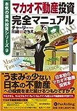 マカオ不動産投資完全マニュアル (本気の海外投資シリーズ)