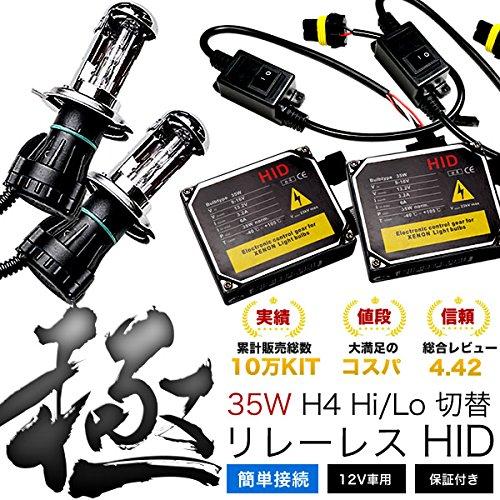 M200/211系 YRV リレーレス HIDキット H4(Hi/Lo) ヘッドライト 35W 8000K 極