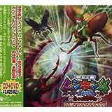 劇場版 甲虫王者ムシキング スーパーバトルムービー~闇の改造甲虫~オリジナル・サウンドトラック(DVD付)