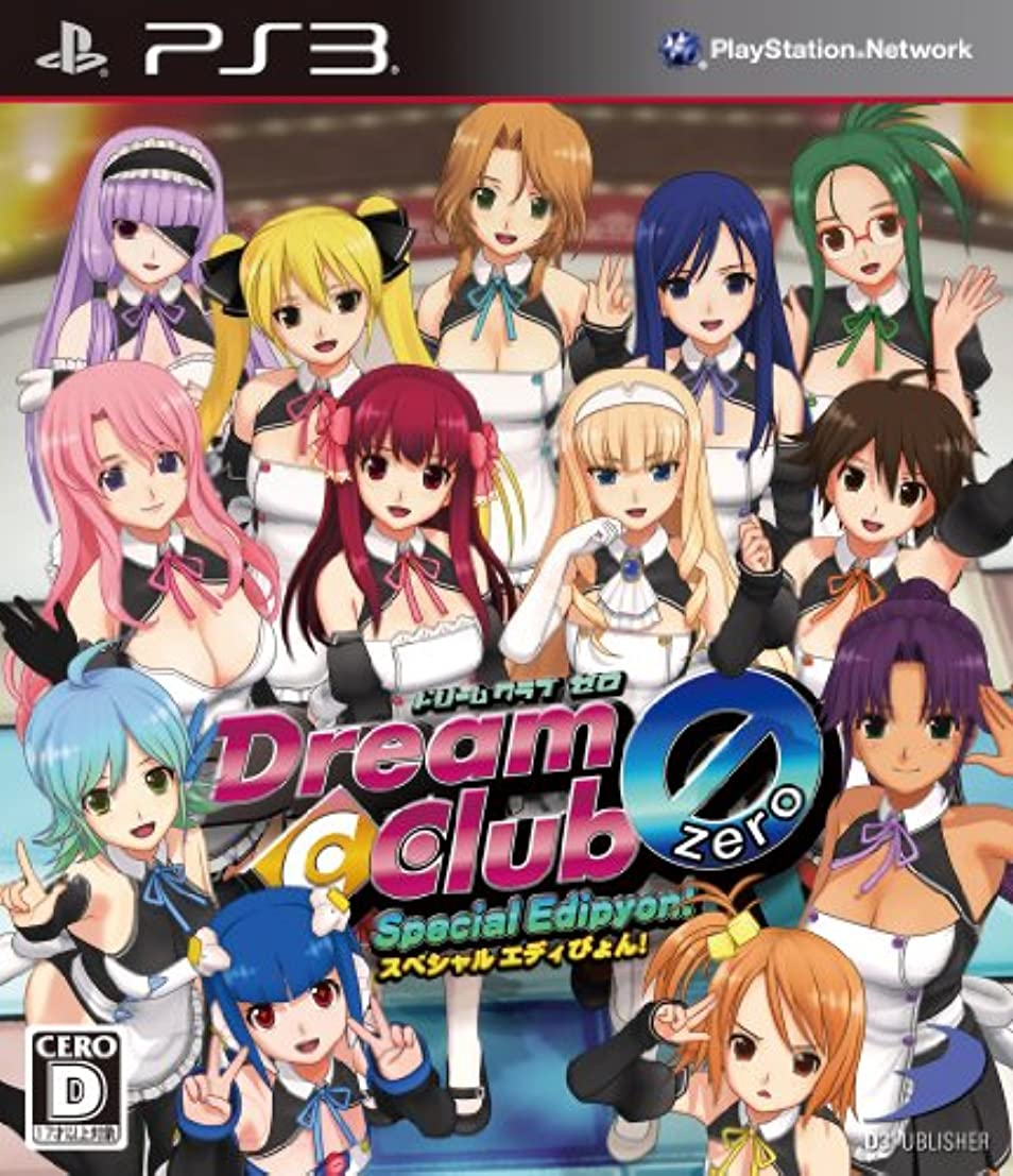 生息地シェルター擁するDREAM C CLUB ZERO Special Edipyon! - PS3