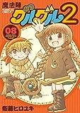 魔法陣グルグル2 (8) (デジタル版ガンガンコミックスONLINE)
