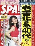 SPA!(スパ!) 2017年 11/28 号 [雑誌]