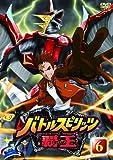 バトルスピリッツ 覇王(ヒーローズ) Vol.6 [DVD]