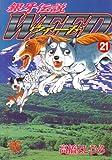 銀牙伝説ウィード (21) (ニチブンコミックス)