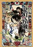 鬼灯の冷徹 八 (モーニングコミックス)