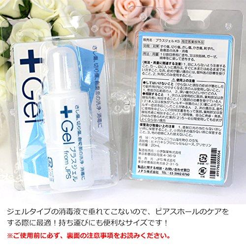 ボディピアス ケア用品 消毒用 プラスジェル 20ml ケアジェル病院