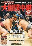 別冊NHKウィークリーステラ 大相撲中継 2011年 01月号 [雑誌]