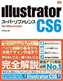 Illustrator CS6 スーパーリファレンス for Macintosh