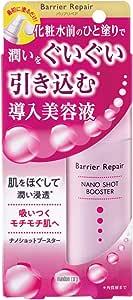 バリアリペア (Barrier Repair) ナノショットブースター 75ml 導入美容液