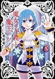 魔女の下僕と魔王のツノ 6巻 (デジタル版ガンガンコミックス)
