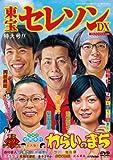 わらいのまち[DVD]